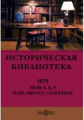 Историческая библиотека. 1879. №№ 5, 8, 9. Май, август, сентябрь