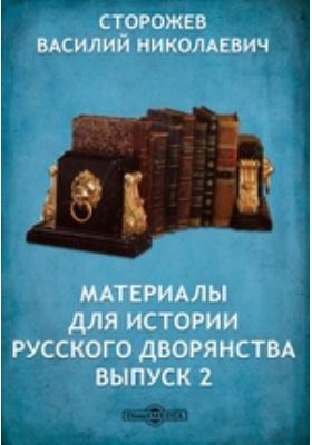 Материалы для истории русского дворянства. Вып. 2