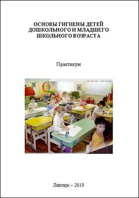 Основы гигиены детей дошкольного и младшего школьного возраста: практикум