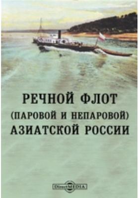 Речной флот (паровой и непаровой) Азиатской России