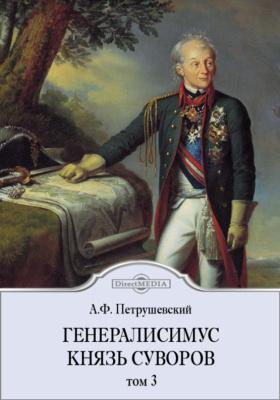Генералисимус князь Суворов. В трех томах: духовно-просветительское издание. Т. 3
