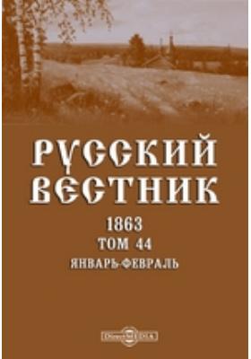 Русский Вестник: журнал. 1863. Том 44. Январь-февраль