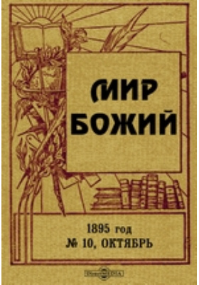 Мир Божий год: журнал. 1895. № 10, Октябрь