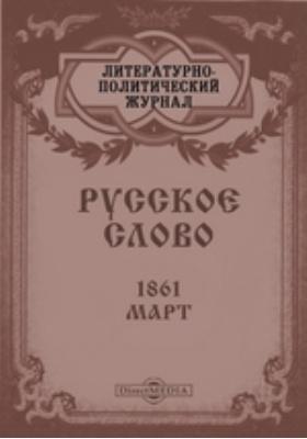 Русское слово. 1861. Март
