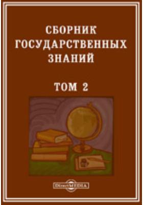 Сборник государственных знаний. Т. 2