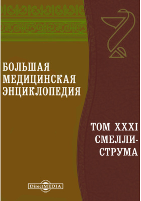 Большая медицинская энциклопедия. Т. XXXI. Смелли-Струма