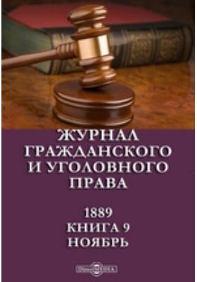 Журнал гражданского и уголовного права: журнал. 1889. Книга 9, Ноябрь