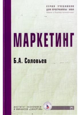 Маркетинг : Учебник