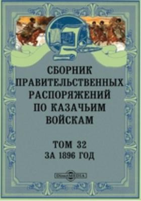 Сборник правительственных распоряжений по казачьим войскам. Т. 32. За 1896 год