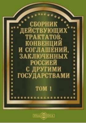 Сборник действующих трактатов, конвенций и соглашений, заключенных Россией с другими государствами. Том 1
