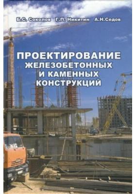Проектирование железобетонных и каменных конструкций : Учебное пособие