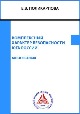 Комплексный характер безопасности Юга России