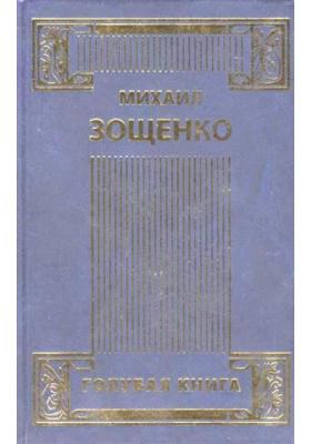 Собрание сочинений. В 4 томах. Том 3. Возвращенная молодость. Голубая книга. Письма к писателю