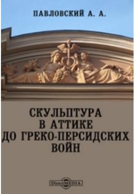 Скульптура в Аттике до греко-персидских войн