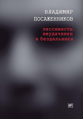 Пессимисты, неудачники и бездельники: роман