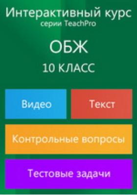 ОБЖ. 10 класс