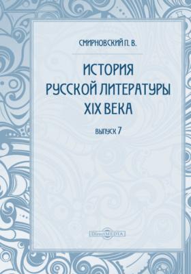 История русской литературы девятнадцатого века: публицистика. Вып. 7