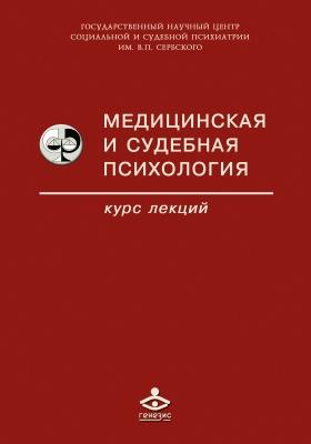 Медицинская и судебная психология : курс лекций: учебное пособие