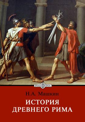 История древнего Рима: монография