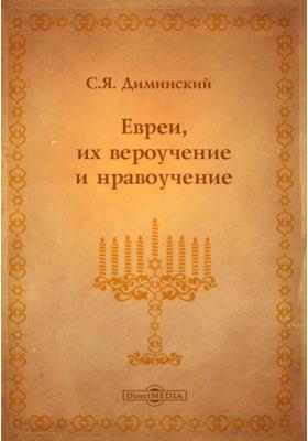 Евреи, их вероучение и нравоучение