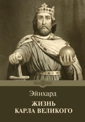 Жизнь Карла Великого