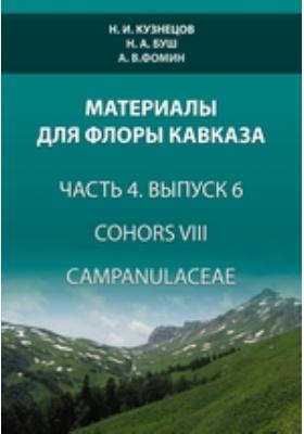 Материалы для флоры Кавказа. Ч. 4, вып. 6. Cohors VIII. Campanulatae. Cucurbitaceae, Campanulaceae
