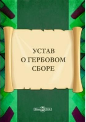 Устав о гербовом сборе