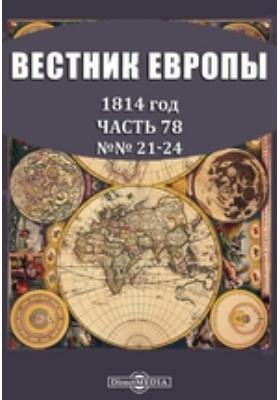 Вестник Европы: журнал. 1814. № 21-24. 1814, Ноябрь-декабрь, Ч. 78