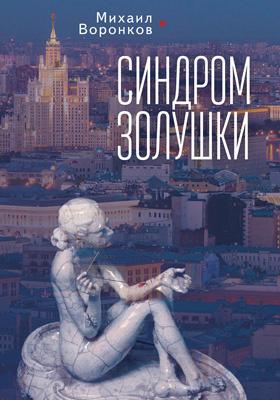 Синдром Золушки: художественная литература