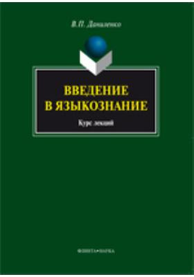 Введение в языкознание: курс лекций