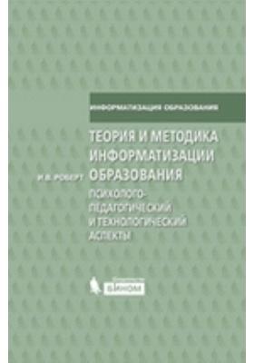 Теория и методика информатизации образования : психолого-педагогический и технологический аспекты