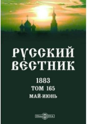 Русский Вестник. Т. 165. Май-июнь
