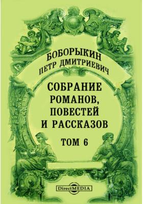 Собрание романов, повестей и рассказов : В 12-ти т. Т. 6