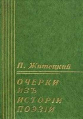 Очерки из истории поэзии. Пособие для изучения теории поэтических произведений