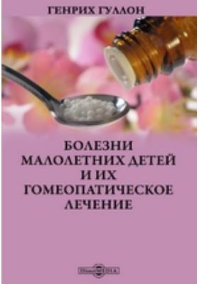 Болезни малолетних детей и их гомеопатическое лечение