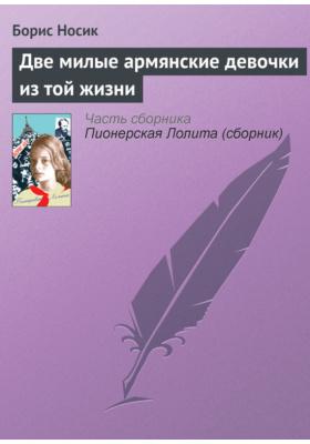 Две милые армянские девочки из той жизни