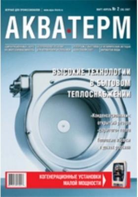 Аква-Терм: журнал. 2007. № 2(36)