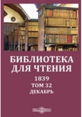 Библиотека для чтения: журнал. 1839. Т. 32, Декабрь