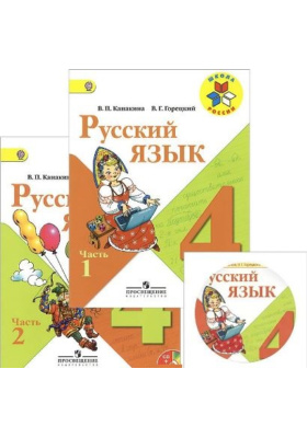 Русский язык. 4 класс. В 2 частях (+ CD-ROM) : Учебник для общеобразовательных организаций с приложением на электронном носителе. ФГОС. 4-е издание