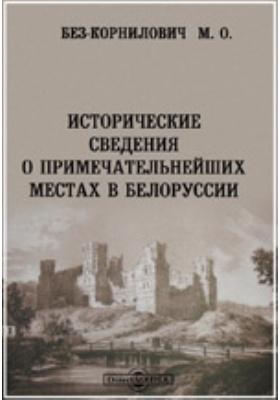 Исторические сведения о примечательнейших местах в Белоруссии. С присовокуплением и других сведений к ней же относящихся
