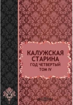 Калужская старина : Год четвертый: монография. Том IV