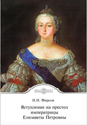Вступление на престол императрицы Елизаветы Петровны