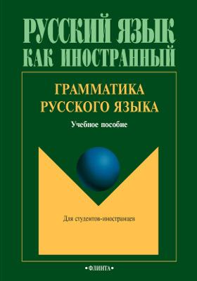 Грамматика русского языка: учебное пособие для студентов-иностранцев