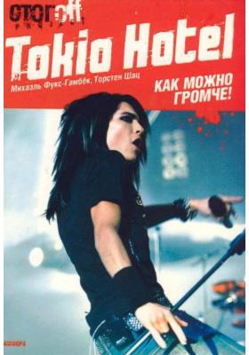 Tokio Hotel. Как можно громче! = Tokio Hotel. So laut du kannst!