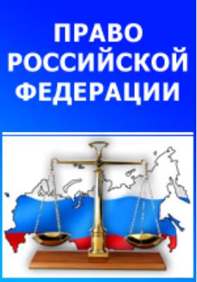Теория и практика обеспечения и охраны законности в сфере уголовно-правового регулирования
