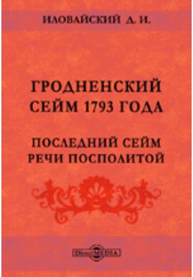 Гродненский сейм 1793 года. Последний Сейм Речи Посполитой