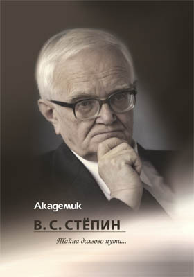 Академик В. С. Стёпин : тайна долгого пути..: научно-популярное издание