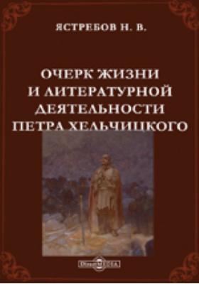 Очерк жизни и литературной деятельности Петра Хельчицкого