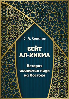 Бейт ал-хикма. История академии наук на Востоке: монография