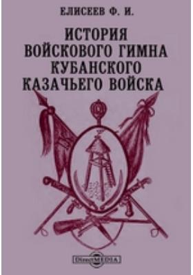 История войскового гимна Кубанского казачьего войска